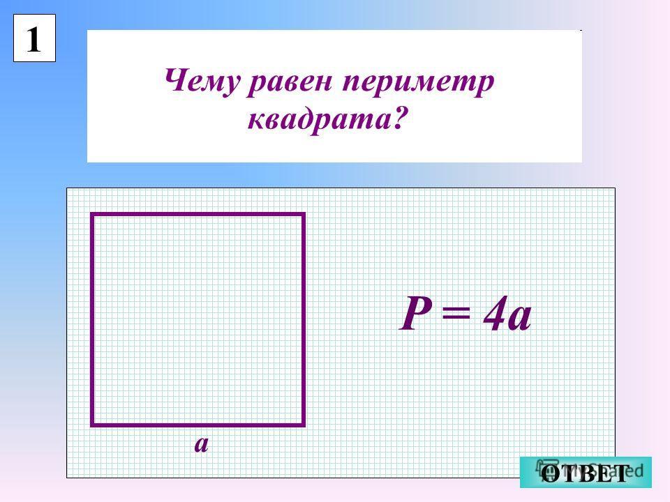 1 ОТВЕТ a P = 4a