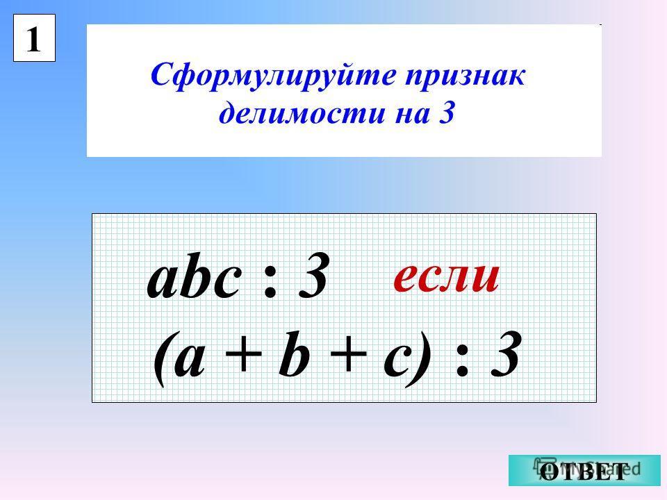 1 аbc : 3 если ОТВЕТ (а + b + c) : 3