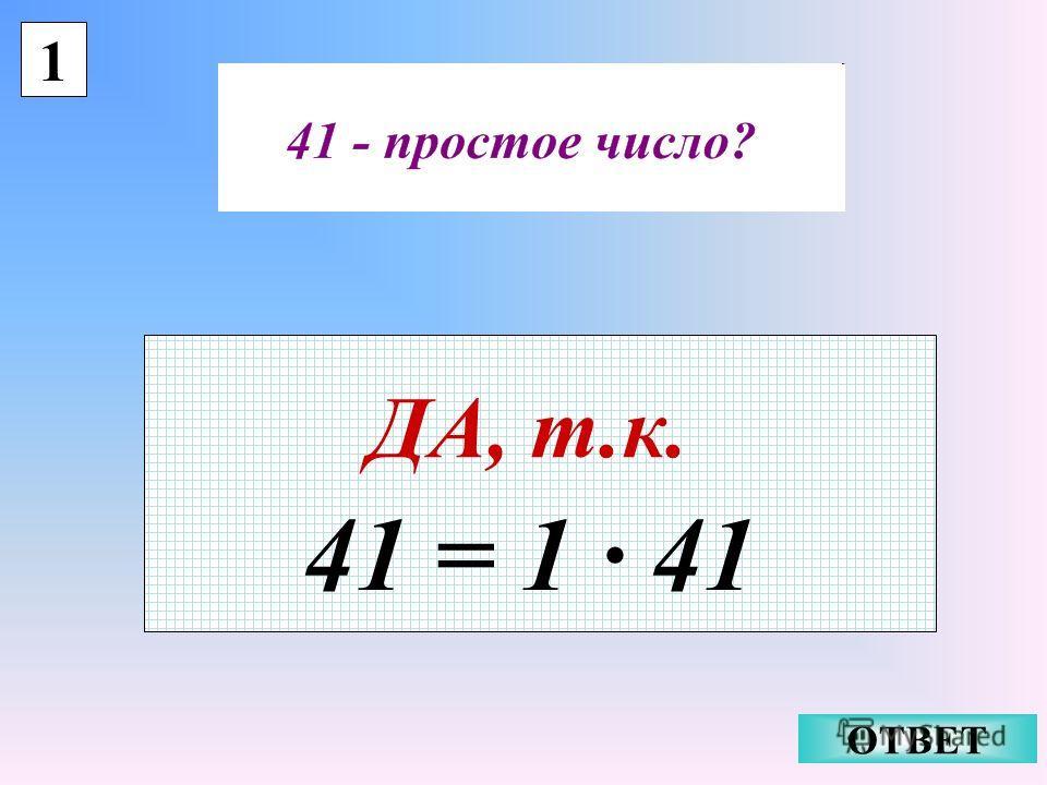 1 ДА, т.к. ОТВЕТ 41 = 1 · 41