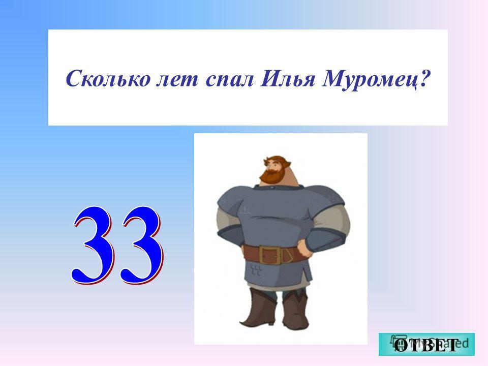 Сколько лет спал Илья Муромец? ОТВЕТ