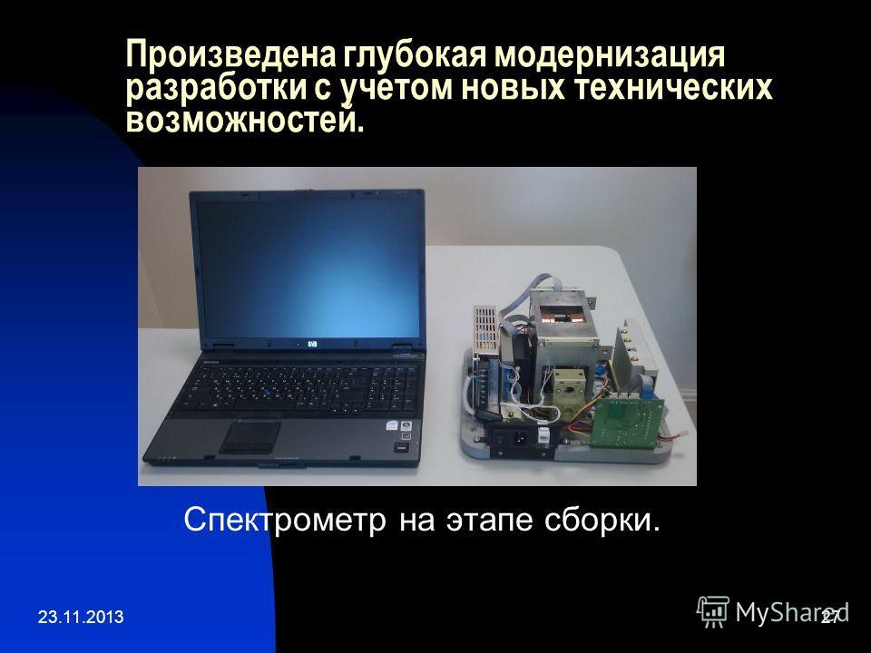 23.11.201327 Произведена глубокая модернизация разработки с учетом новых технических возможностей. Спектрометр на этапе сборки.