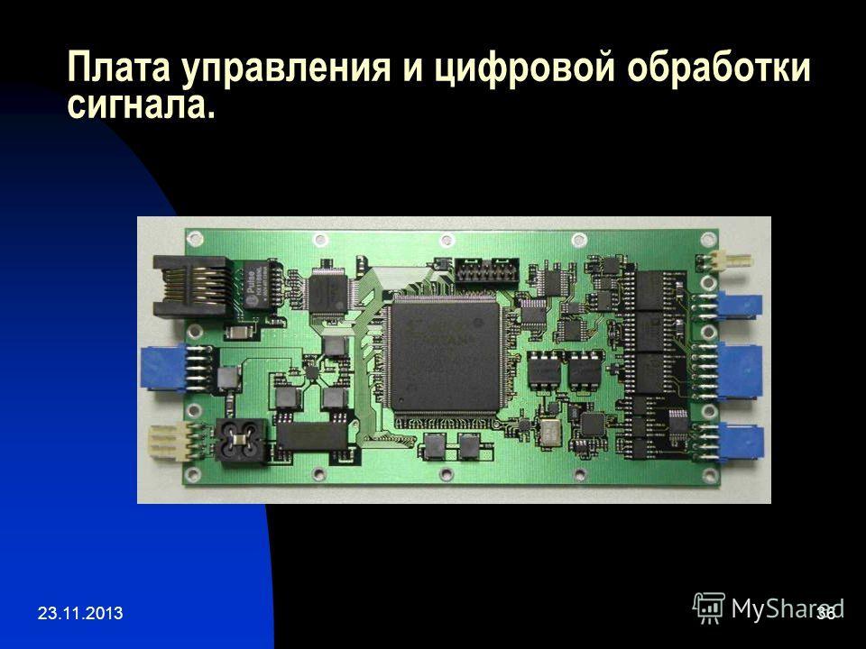 23.11.201336 Плата управления и цифровой обработки сигнала.