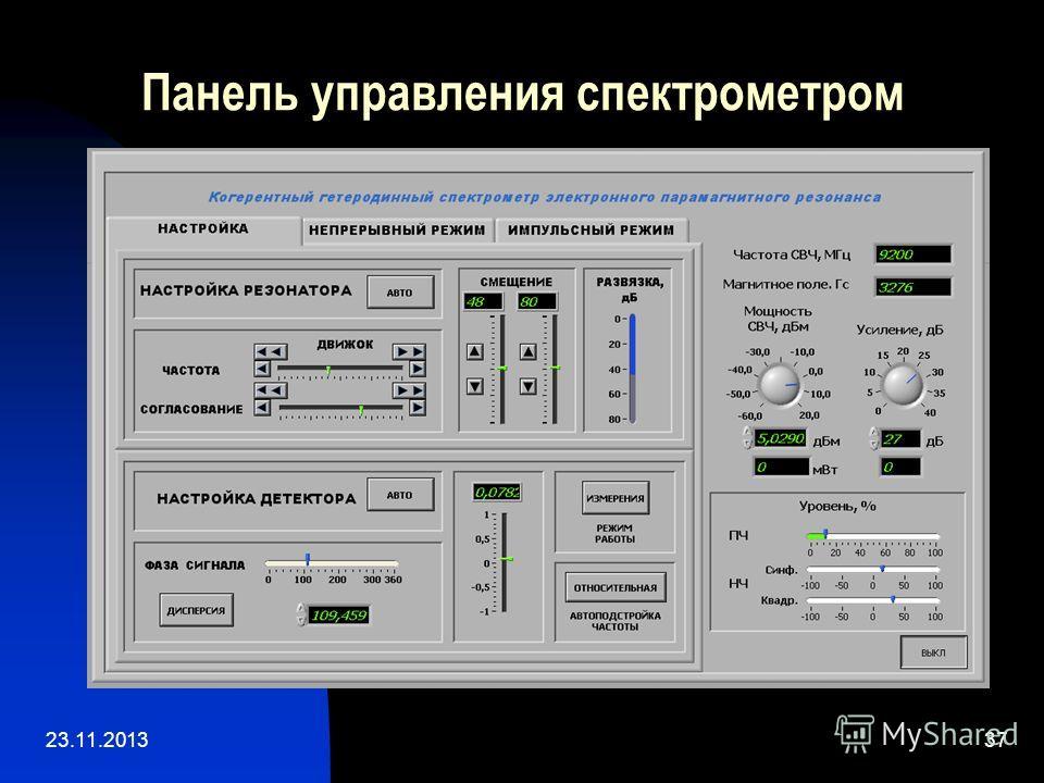 23.11.201337 Панель управления спектрометром