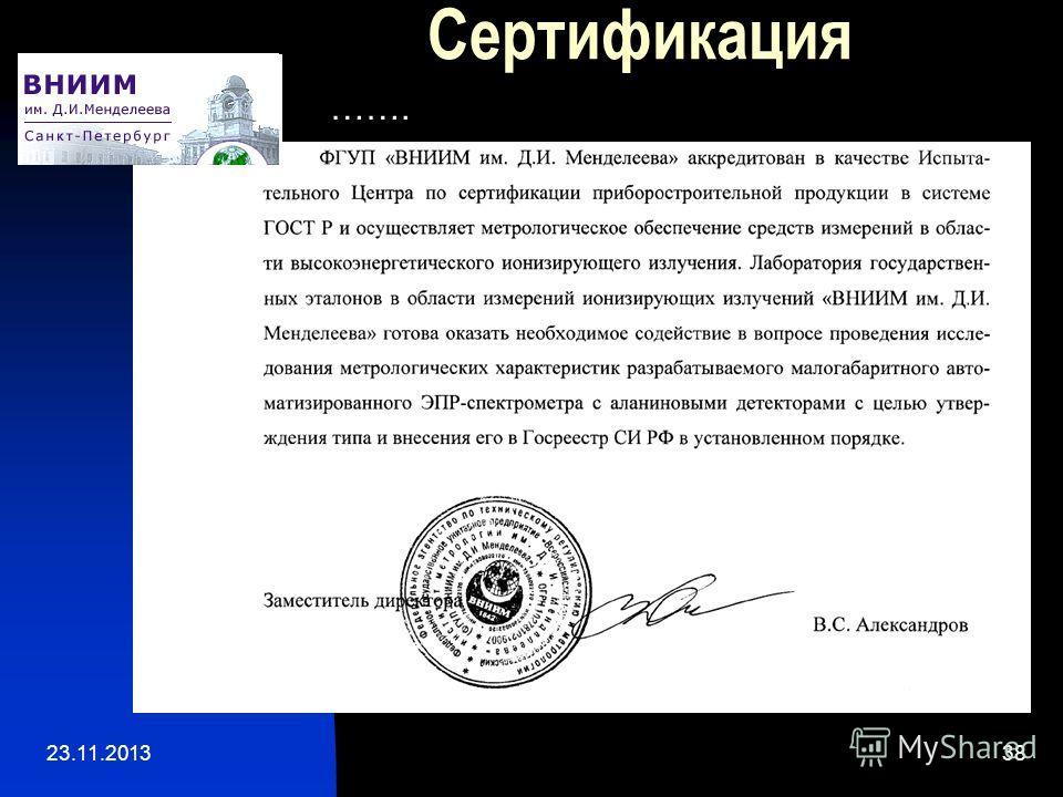 23.11.201338 ……. Сертификация