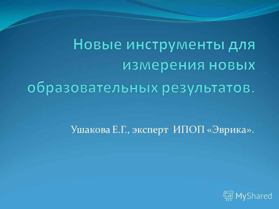Ушакова Е.Г., эксперт ИПОП «Эврика».