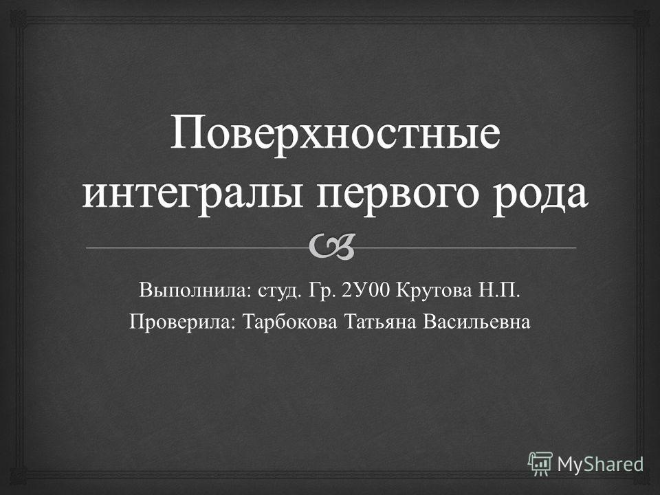 Выполнила : студ. Гр. 2 У 00 Крутова Н. П. Проверила : Тарбокова Татьяна Васильевна