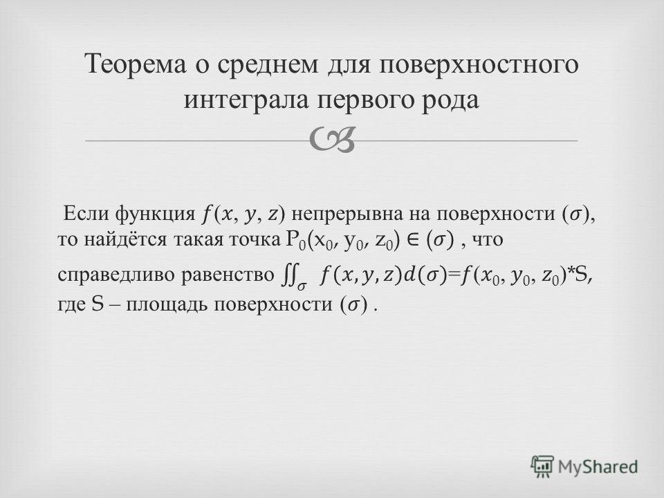 Теорема о среднем для поверхностного интеграла первого рода