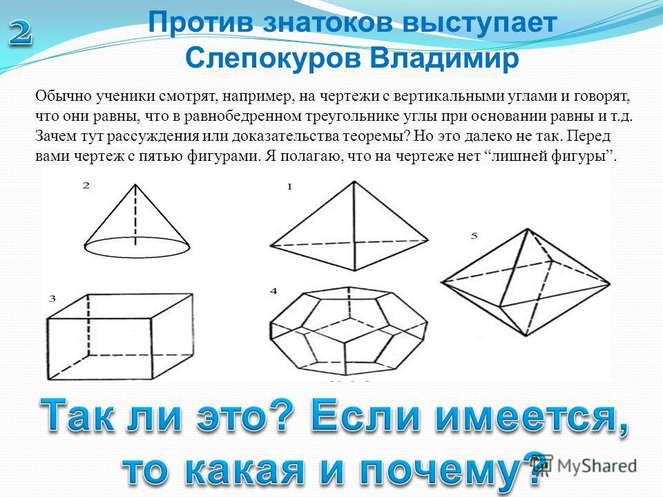 Обычно ученики смотрят, например, на чертежи с вертикальными углами и говорят, что они равны, что в равнобедренном треугольнике углы при основании равны и т.д. Зачем тут рассуждения или доказательства теоремы? Но это далеко не так. Перед вами чертеж