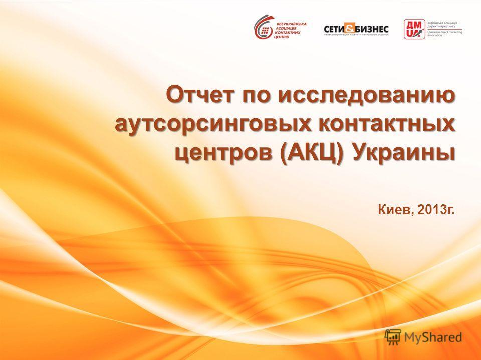 Отчет по исследованию аутсорсинговых контактных центров (АКЦ) Украины Киев, 2013г.