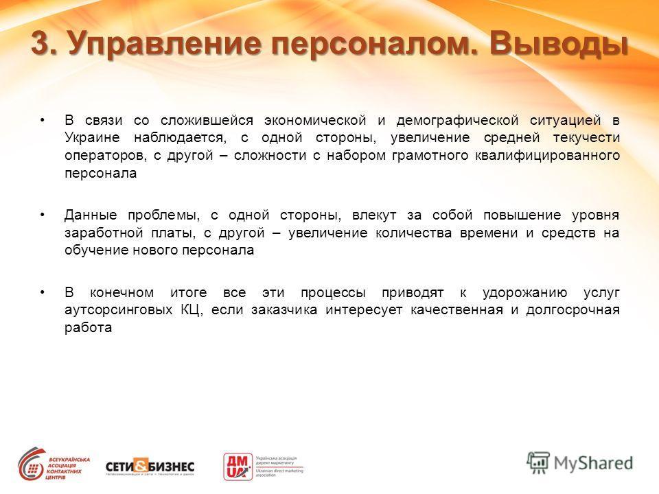 3. Управление персоналом. Выводы В связи со сложившейся экономической и демографической ситуацией в Украине наблюдается, с одной стороны, увеличение средней текучести операторов, с другой – сложности с набором грамотного квалифицированного персонала