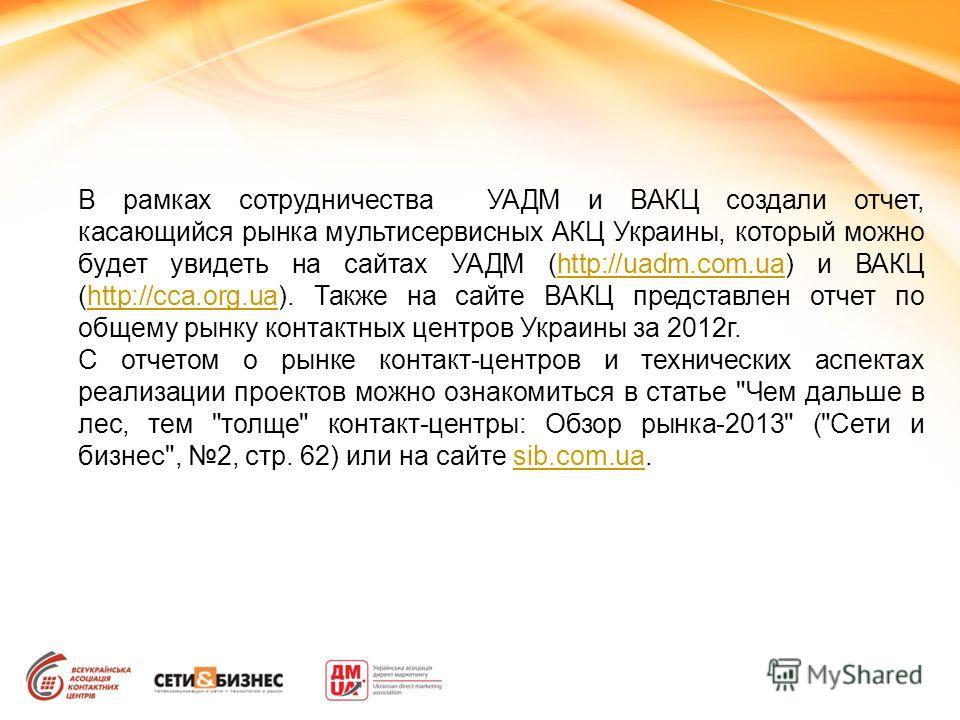 В рамках сотрудничества УАДМ и ВАКЦ создали отчет, касающийся рынка мультисервисных АКЦ Украины, который можно будет увидеть на сайтах УАДМ (http://uadm.com.ua) и ВАКЦ (http://cca.org.ua). Также на сайте ВАКЦ представлен отчет по общему рынку контакт