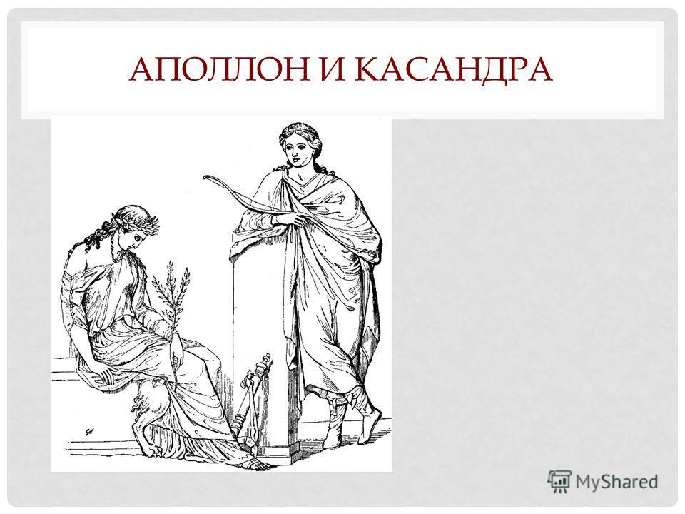 АПОЛЛОН И КАСАНДРА