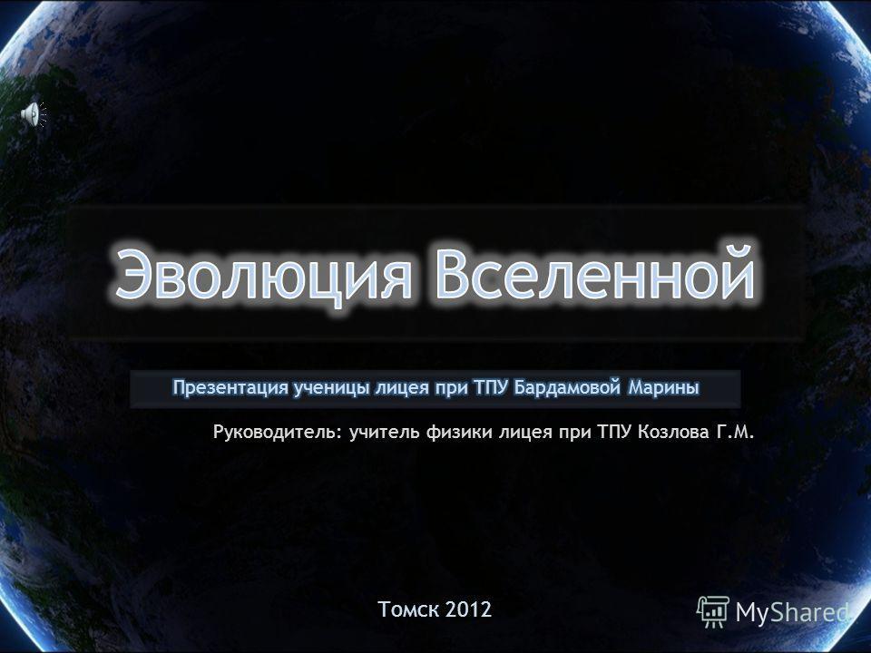 Руководитель: учитель физики лицея при ТПУ Козлова Г.М. Томск 2012