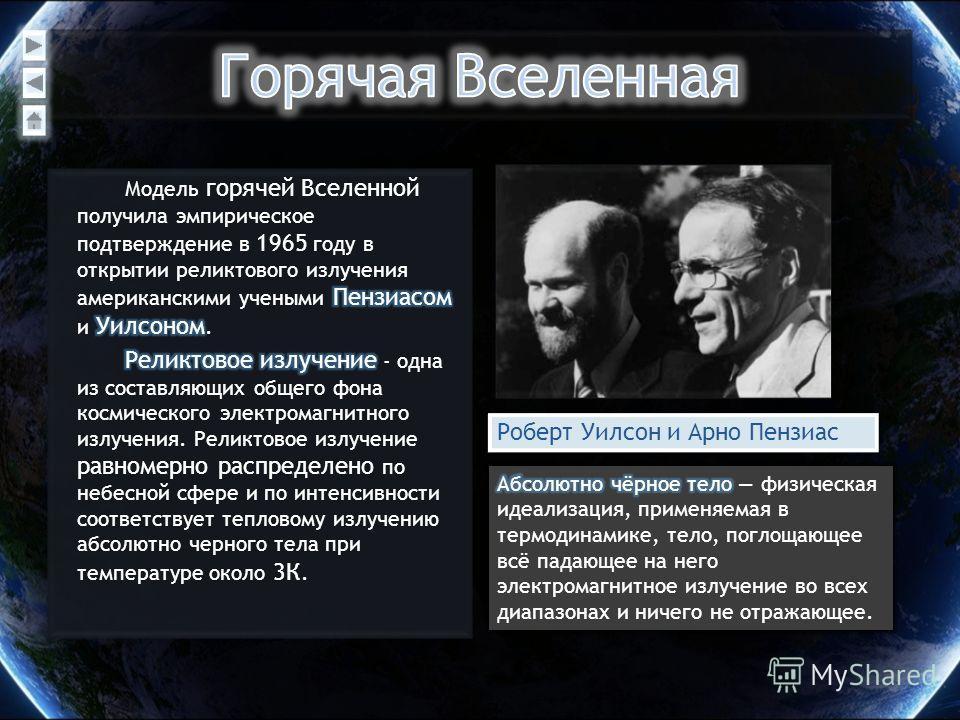 Роберт Уилсон и Арно Пензиас