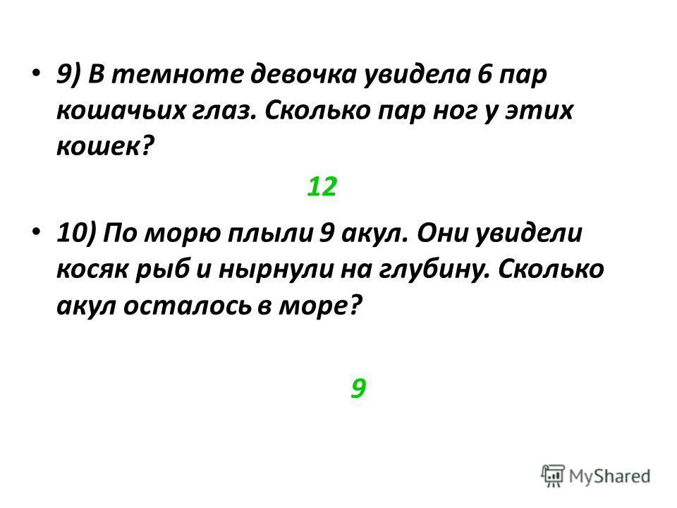 7)Если в 12 часов ночи идет дождь, то можно ли через 72 часа ожидать солнца? 8) Кирпич весит 2 кг и ещё полкирпича. Какова масса кирпича? нет, так как будет ночь 4 кг