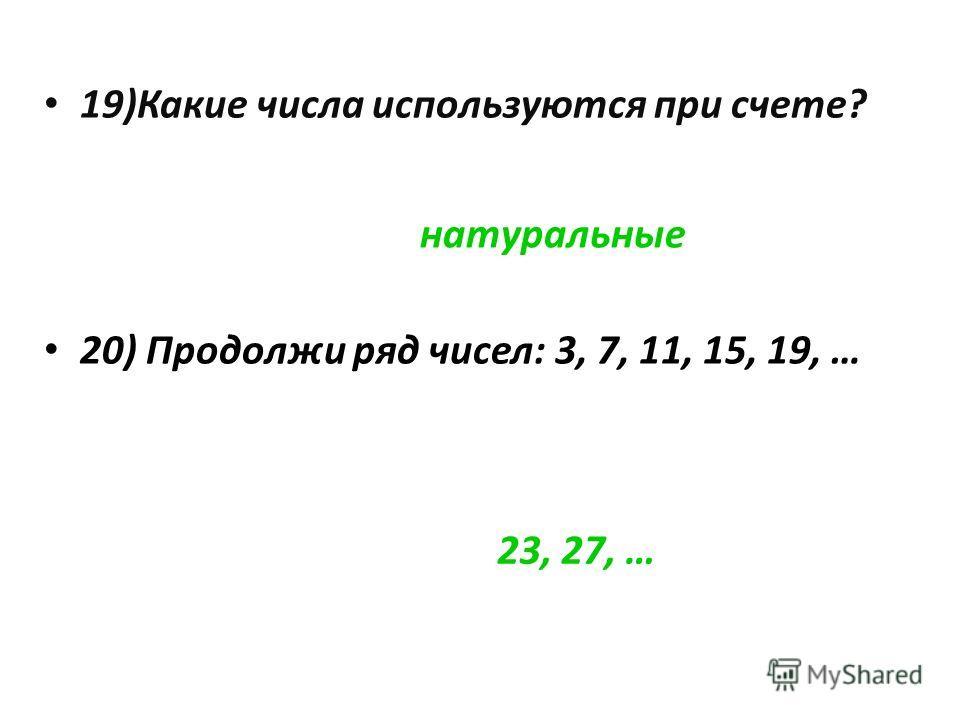17)Какое число получится если перемножить все числа? 18)Как называется хорда проходящая через центр окружности? 0 диаметр