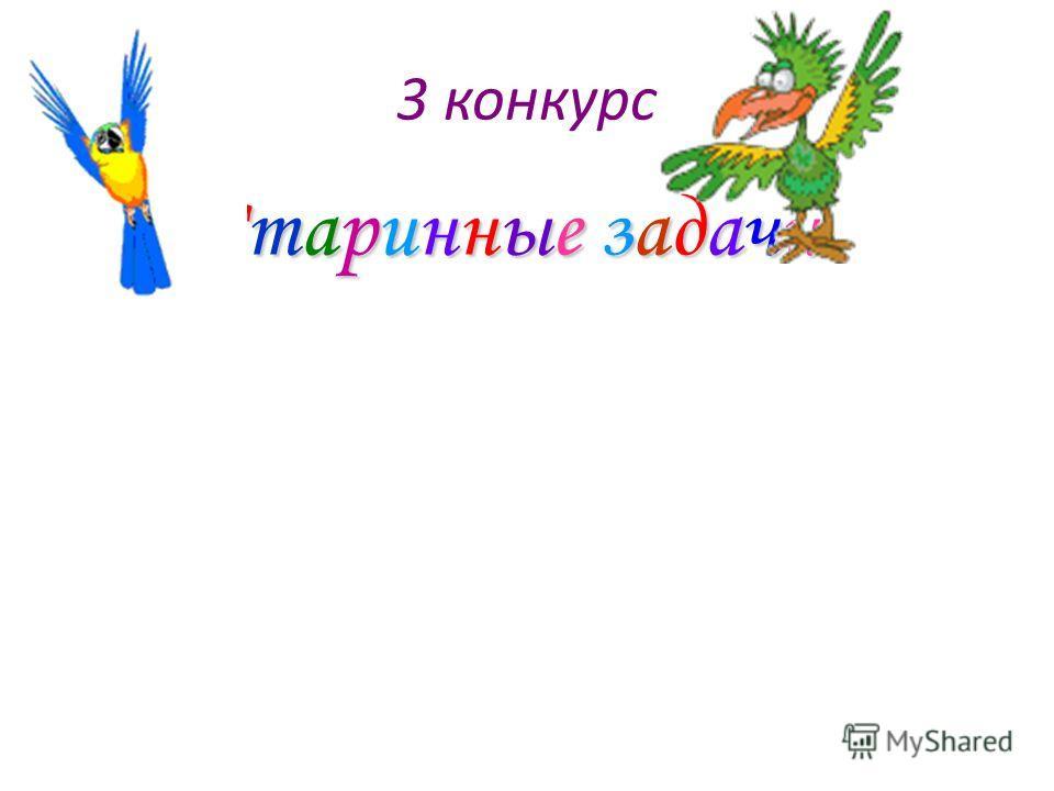 19)Какие числа используются при счете? 20) Продолжи ряд чисел: 3, 7, 11, 15, 19, … натуральные 23, 27, …