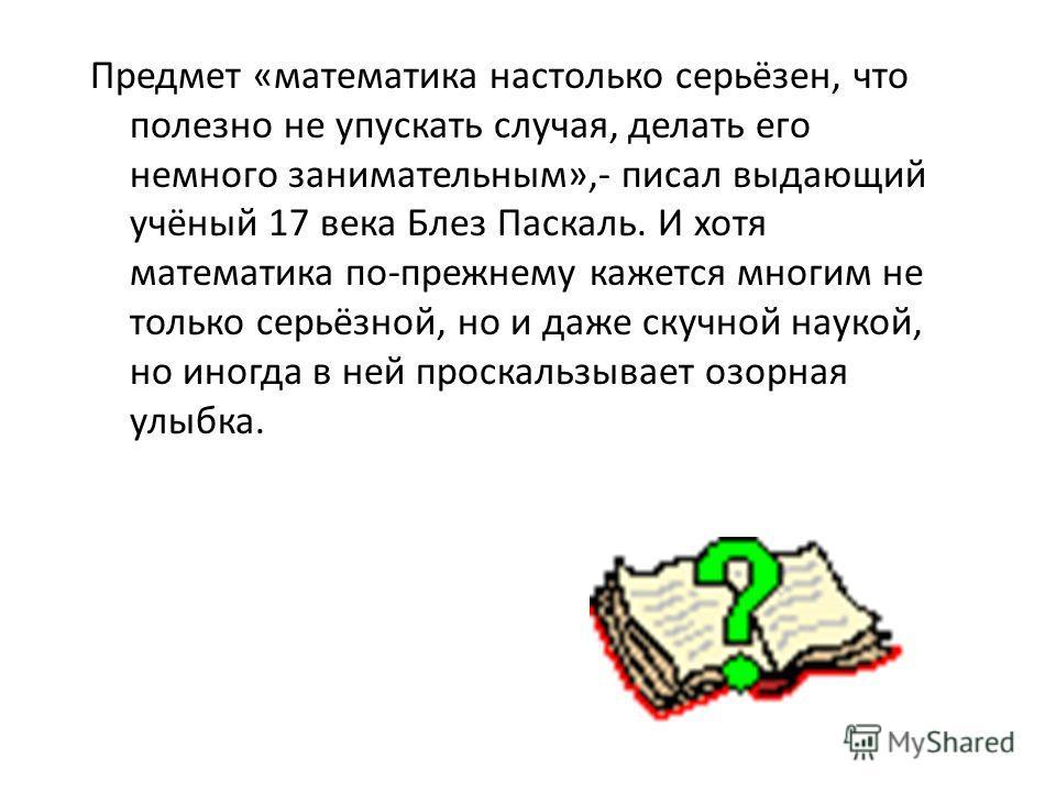 Тем, кто учит математику, Тем, кто учит математике, Тем, кто любит математику, Тем, кто ещё не знает, Что может любить математику, Наш КВН посвящается.