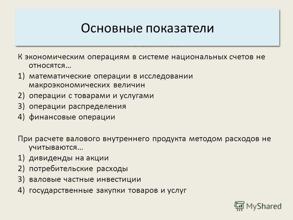 Основные характеристики системы: 3. Структура. Основные показатели К экономическим операциям в системе национальных счетов не относятся… 1) математические операции в исследовании макроэкономических величин 2) операции с товарами и услугами 3) операци