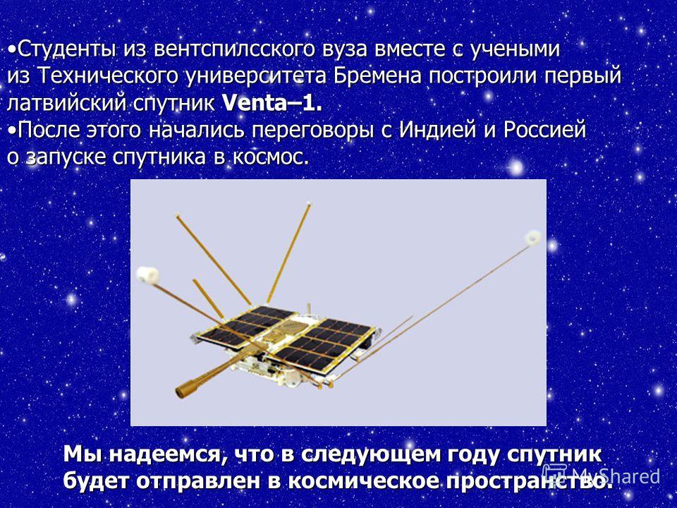 Латвия смогла участвовать в проекте благодаря работе студентов и ученых из Вентспилсской высшей школы, базирующихся в посёлке Ирбене на территории некогда сверхсекретного объекта «Звезда» с крупнейшими в Северной Европе радиотелескопами RT–32 и RT–16