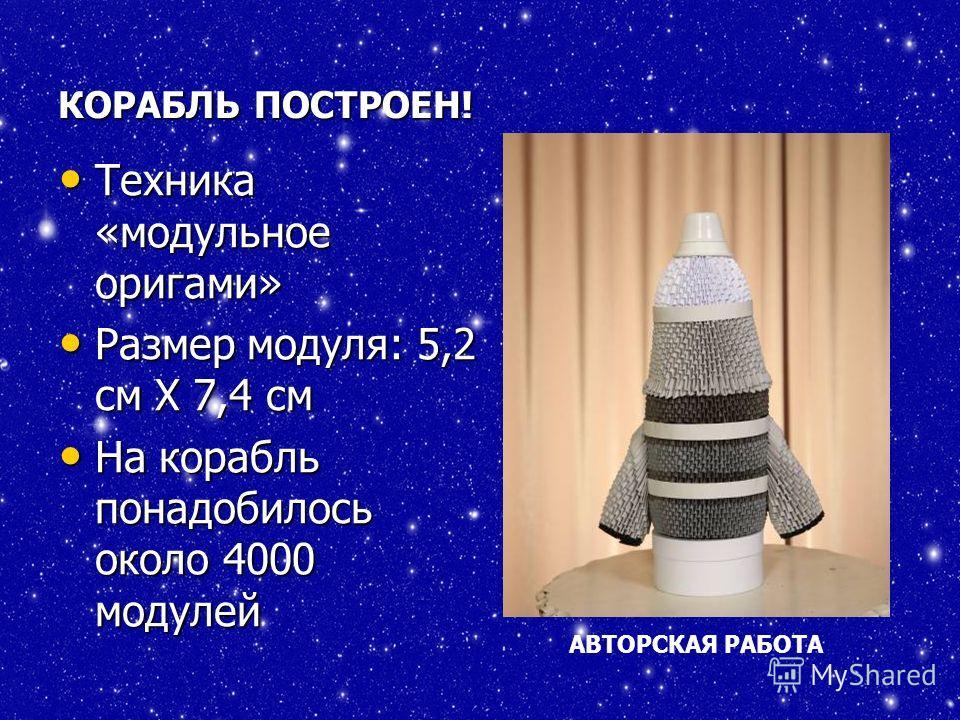 СТРОИМ КОСМИЧЕСКИЙ КОРАБЛЬ Латышско – русский словарь всегда с собой (на всякий случай)