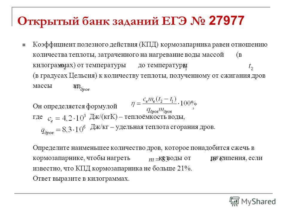 Открытый банк заданий ЕГЭ 27977 Коэффициент полезного действия (КПД) кормозапарника равен отношению количества теплоты, затраченного на нагревание воды массой (в килограммах) от температуры до температуры (в градусах Цельсия) к количеству теплоты, по