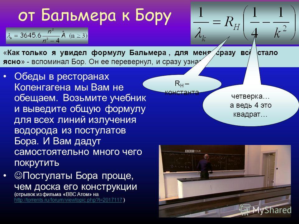 Спектр водорода оказался настоящим сериалом XIX века n = 6 - серия Хэмфри n = 7 - серия Хансена-Стронга Кроме видимого диапазона света есть ИК, УК! И у водорода есть линии в спектре излучения в других диапазонах. Только серия Бальмера в видимом диапа