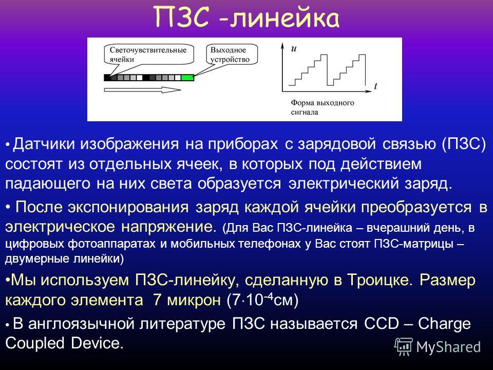 Разложенное на спектральные составляющие излучение фокусируется объективом в фокальной плоскости на ПЗС– линейку. Камера УФ - 85 – автоколлимационная; расстояния от щели и от фокальной плоскости до объектива одинаковы, поэтому они одновременно устана