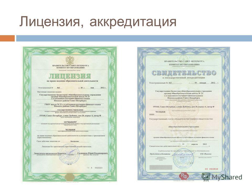 Лицензия, аккредитация