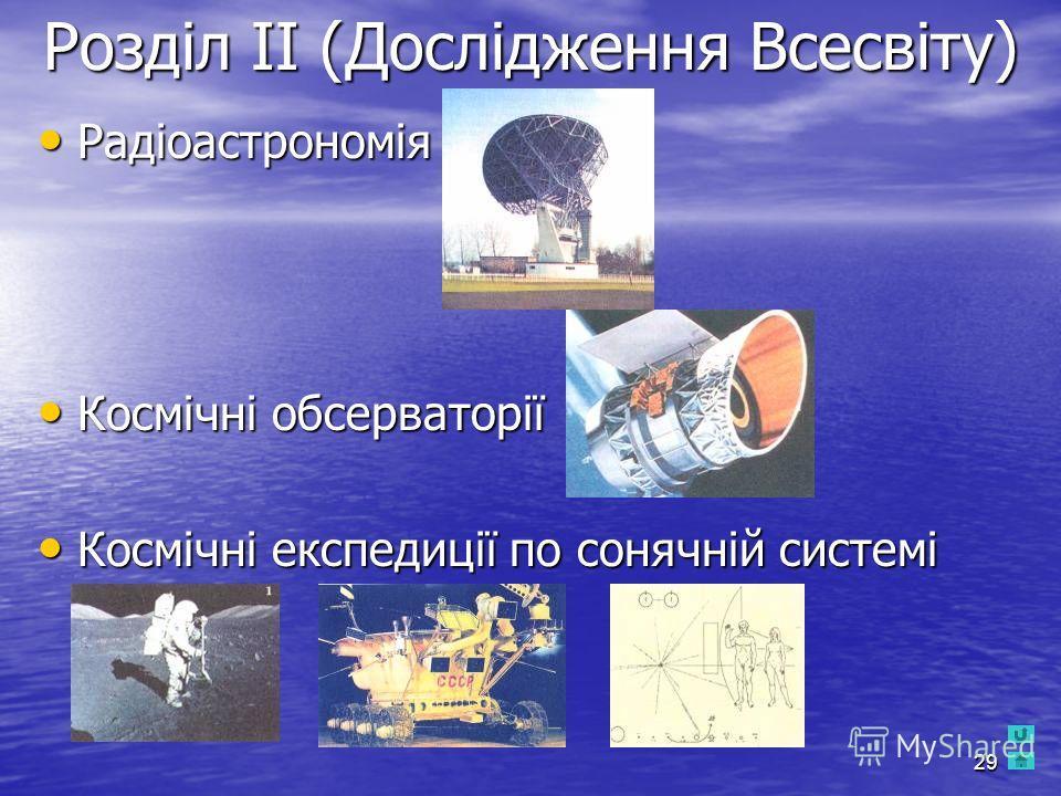 29 Розділ ІІ (Дослідження Всесвіту) Радіоастрономія Радіоастрономія Космічні обсерваторії Космічні обсерваторії Космічні експедиції по сонячній системі Космічні експедиції по сонячній системі