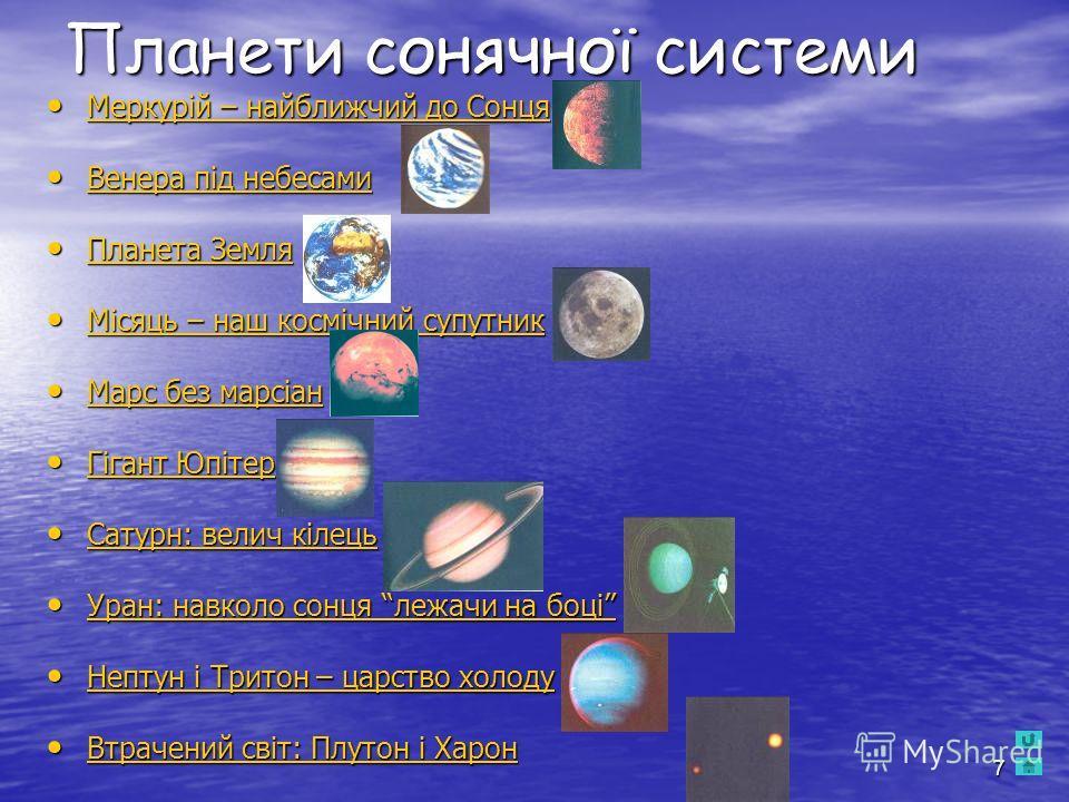 7 Планети сонячної системи Меркурій – найближчий до Сонця Меркурій – найближчий до Сонця Меркурій – найближчий до Сонця Меркурій – найближчий до Сонця Венера під небесами Венера під небесами Венера під небесами Венера під небесами Планета Земля Плане