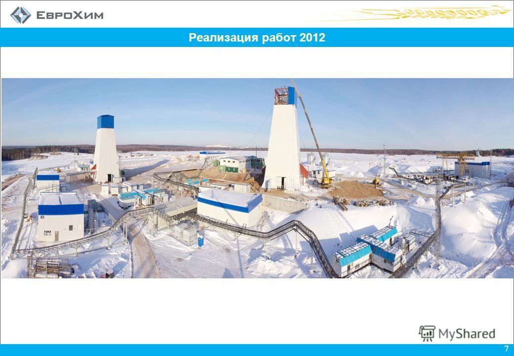 Реализация работ 2012 7