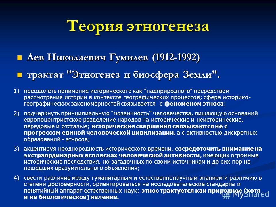 Теория этногенеза Лев Николаевич Гумилев (1912-1992) Лев Николаевич Гумилев (1912-1992) трактат
