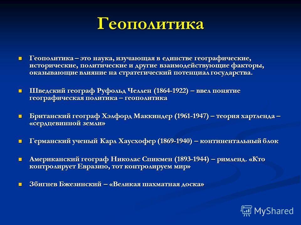 Геополитика Геополитика – это наука, изучающая в единстве географические, исторические, политические и другие взаимодействующие факторы, оказывающие влияние на стратегический потенциал государства. Геополитика – это наука, изучающая в единстве геогра