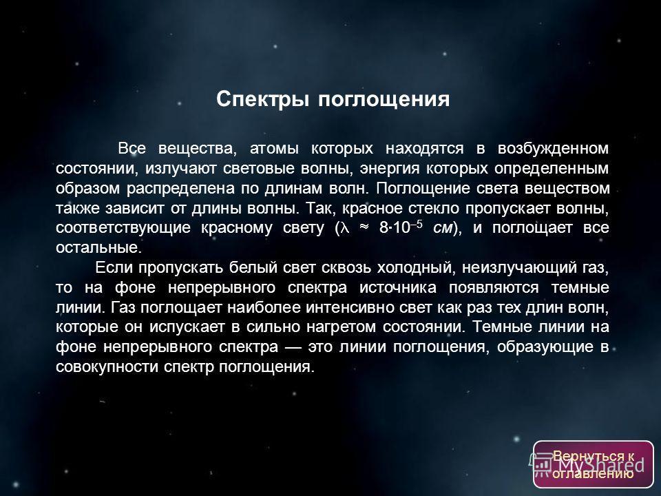 Спектры поглощения Все вещества, атомы которых находятся в возбужденном состоянии, излучают световые волны, энергия которых определенным образом распределена по длинам волн. Поглощение света веществом также зависит от длины волны. Так, красное стекло