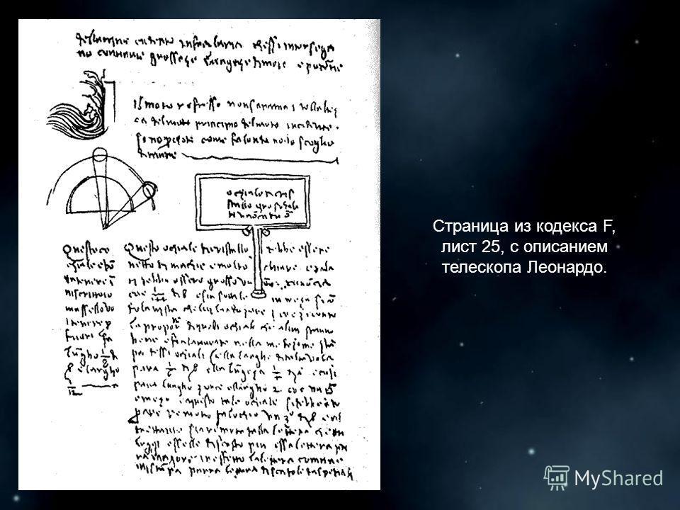 Страница из кодекса F, лист 25, с описанием телескопа Леонардо.