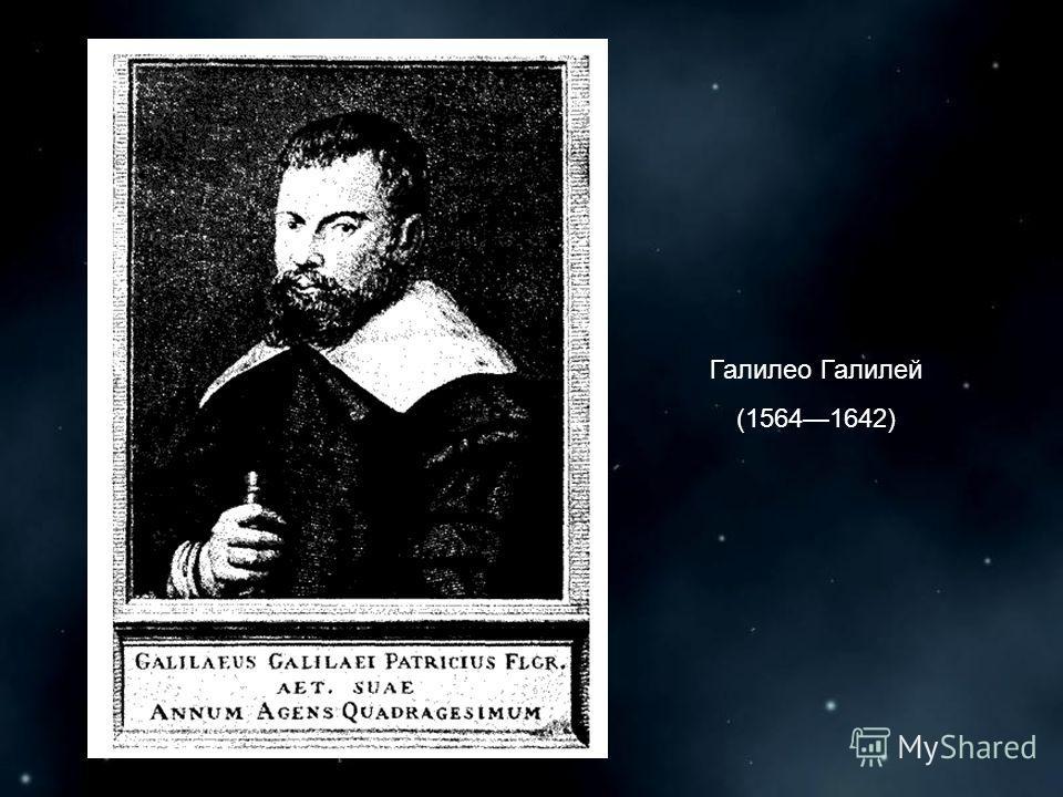 Галилео Галилей (15641642)