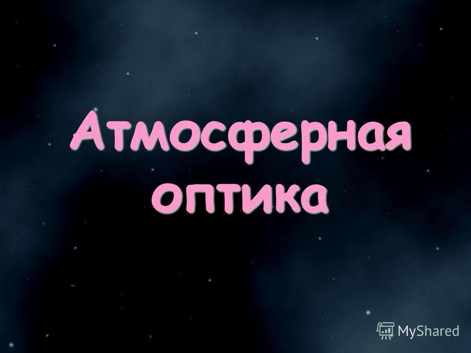 Атмосферная оптика