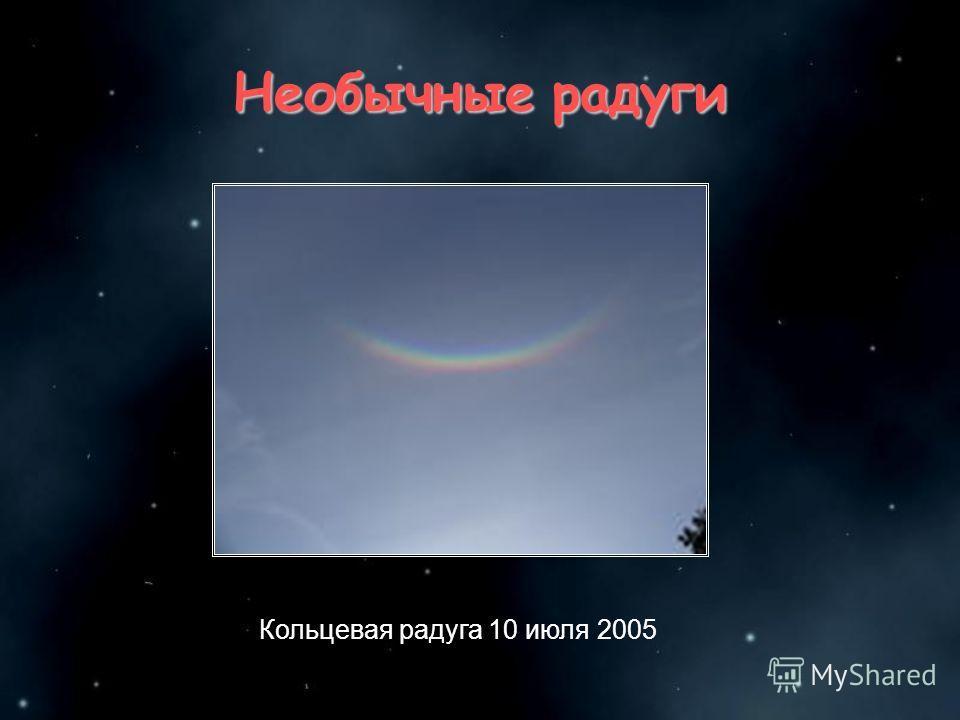 Необычные радуги Кольцевая радуга 10 июля 2005