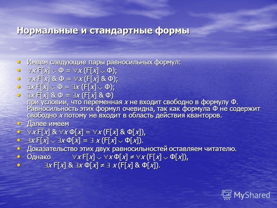 Нормальные и стандартные формы Имеем следующие пары равносильных формул: Имеем следующие пары равносильных формул: x F[x] Ф = x (F[x] Ф); x F[x] Ф = x (F[x] Ф); x F[x] & Ф = x (F[x] & Ф); x F[x] & Ф = x (F[x] & Ф); x F[x] Ф = x (F[x] Ф); x F[x] Ф = x