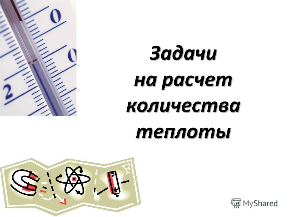 Задачи на расчет количества теплоты