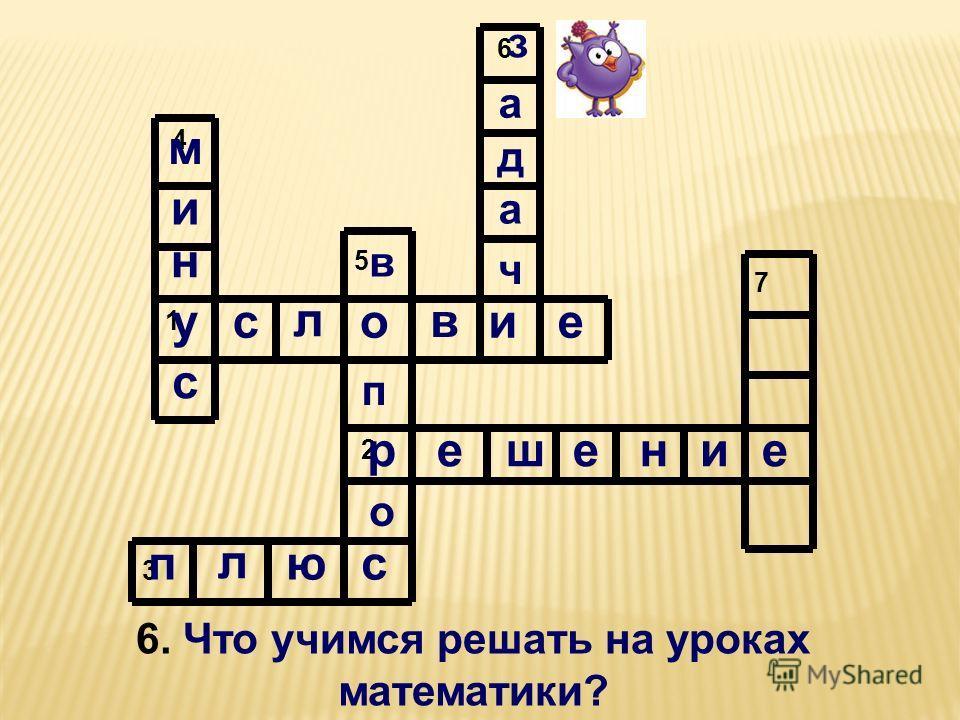 4 1 5 2 3 6 7 5. Решив задачу, мы ответим на её… ус л овие решение п л юс м и н с в п о