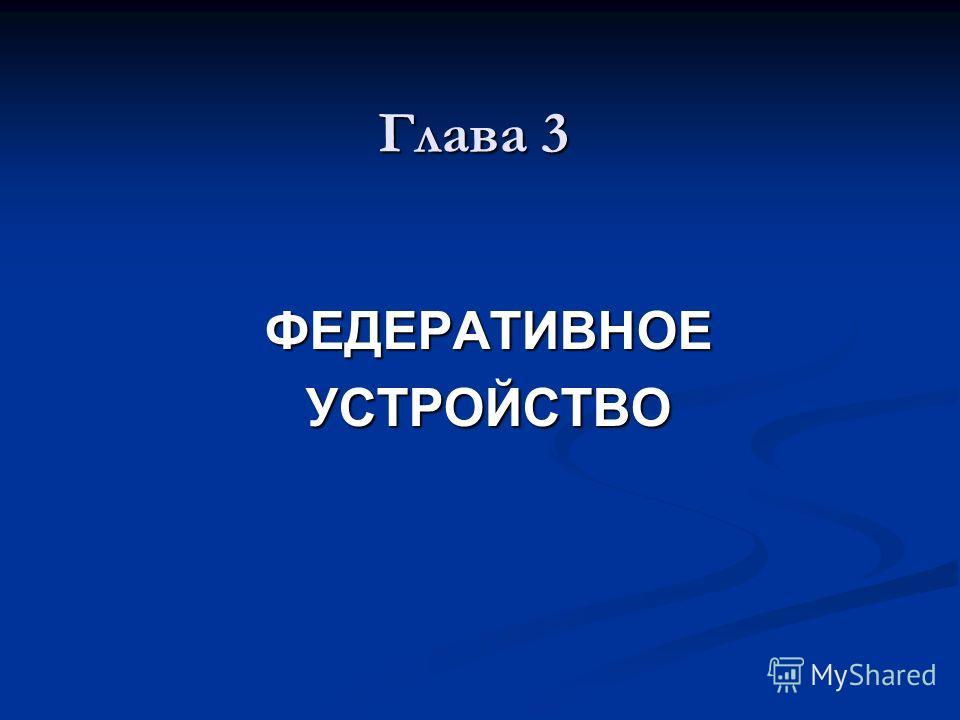 Глава 3 ФЕДЕРАТИВНОЕУСТРОЙСТВО