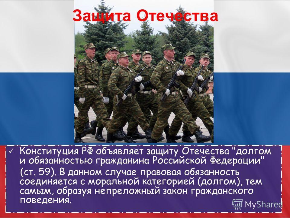 Конституция РФ объявляет защиту Отечества