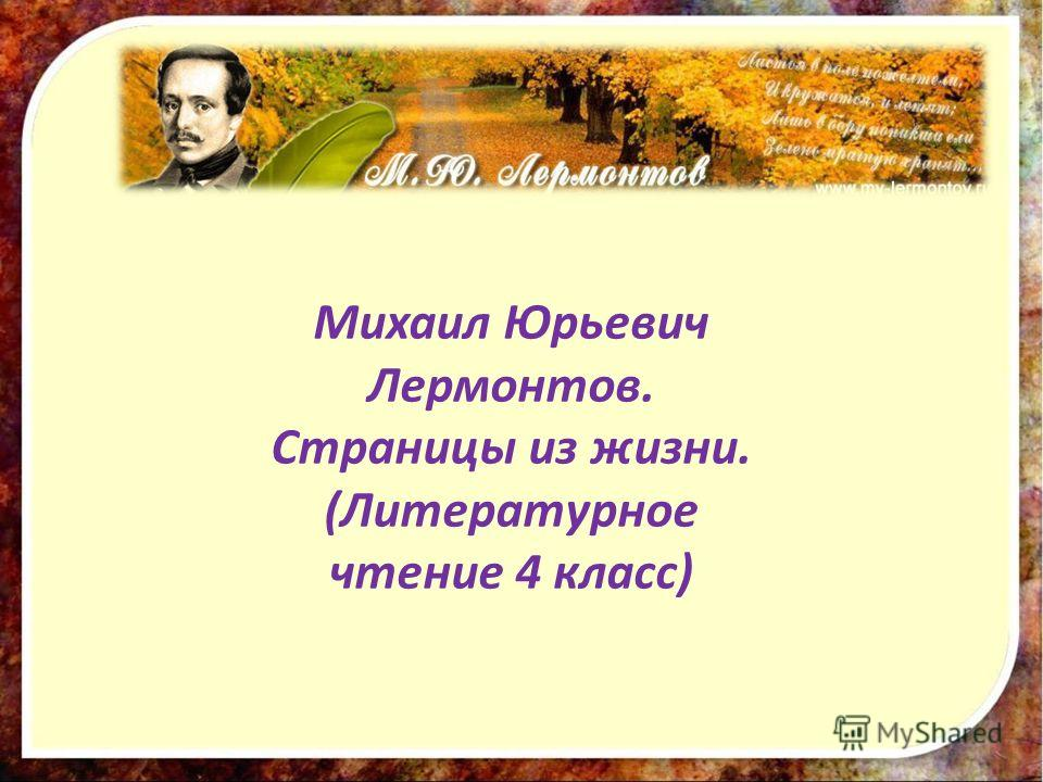 Михаил Юрьевич Лермонтов. Страницы из жизни. (Литературное чтение 4 класс)