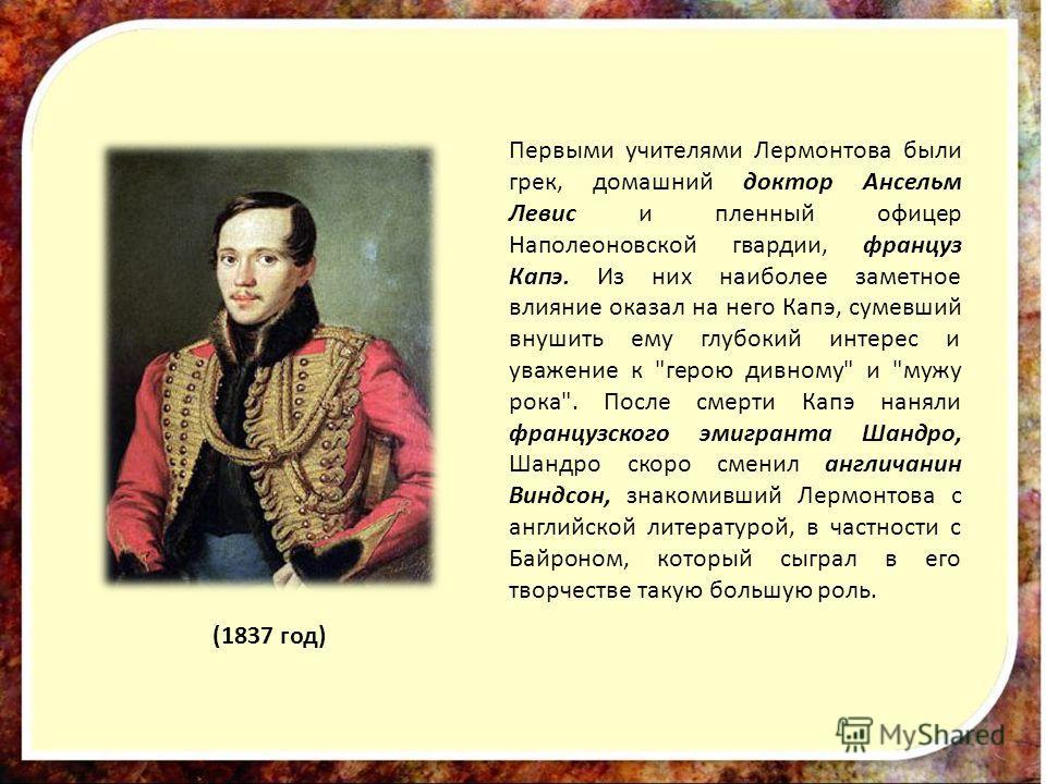 Доклад о лермонтове и его творчестве 7934