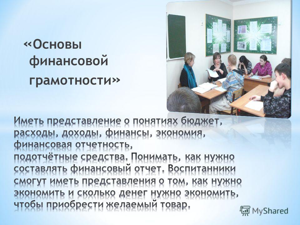 « Основы финансовой грамотности »