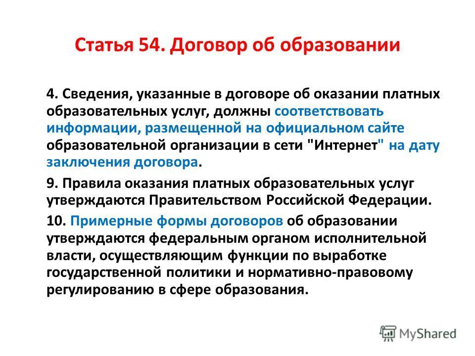 Статья 54. Договор об образовании 4. Сведения, указанные в договоре об оказании платных образовательных услуг, должны соответствовать информации, размещенной на официальном сайте образовательной организации в сети
