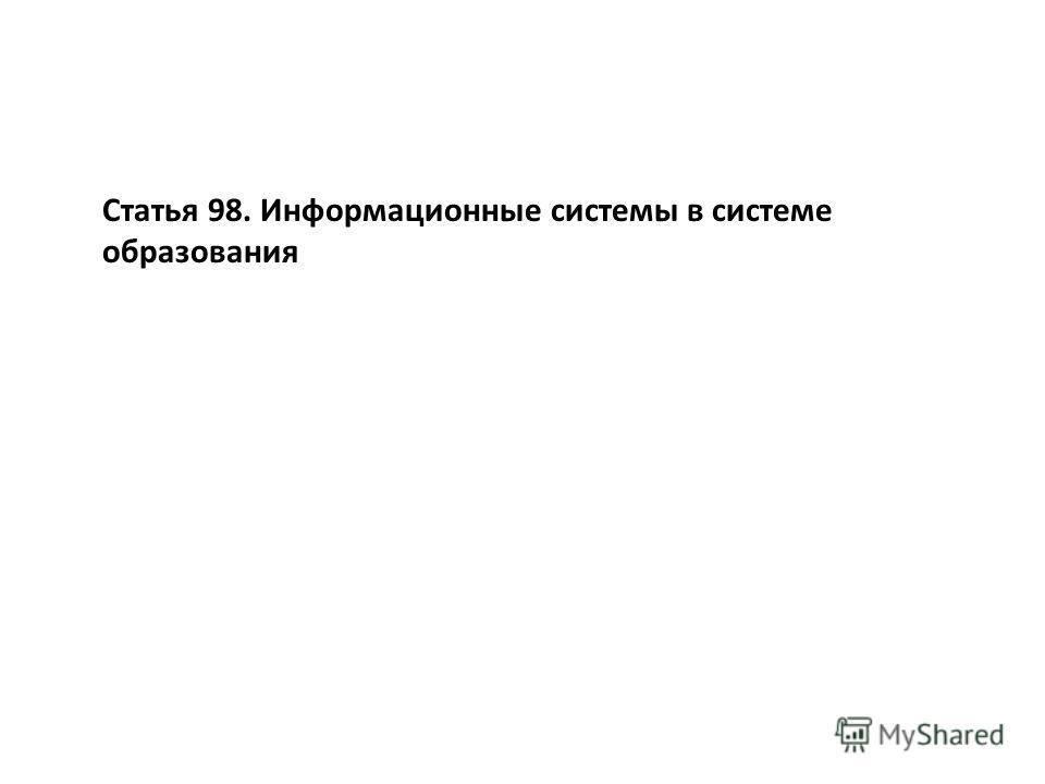Статья 98. Информационные системы в системе образования