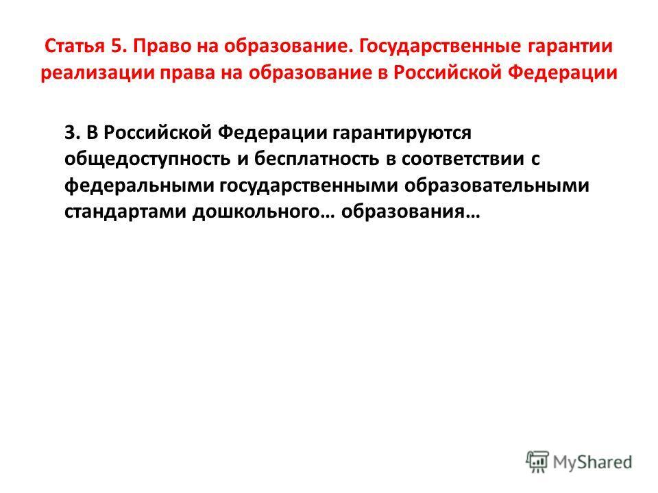 Статья 5. Право на образование. Государственные гарантии реализации права на образование в Российской Федерации 3. В Российской Федерации гарантируются общедоступность и бесплатность в соответствии с федеральными государственными образовательными ста